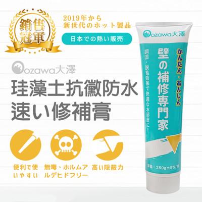 【OZAWA大澤】日本珪藻土無痕防水牆面修復膏 喔媽咪阿 這麼神奇 酵素 強效 (4.2折)