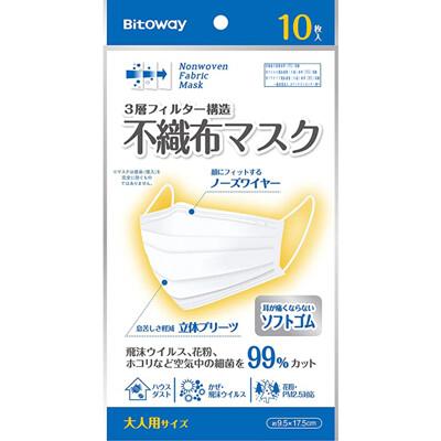 【日本進口】三層不織布 成人口罩 (10片/包) (口罩 口罩墊片 口罩套 通勤 外出 社交) (0.8折)