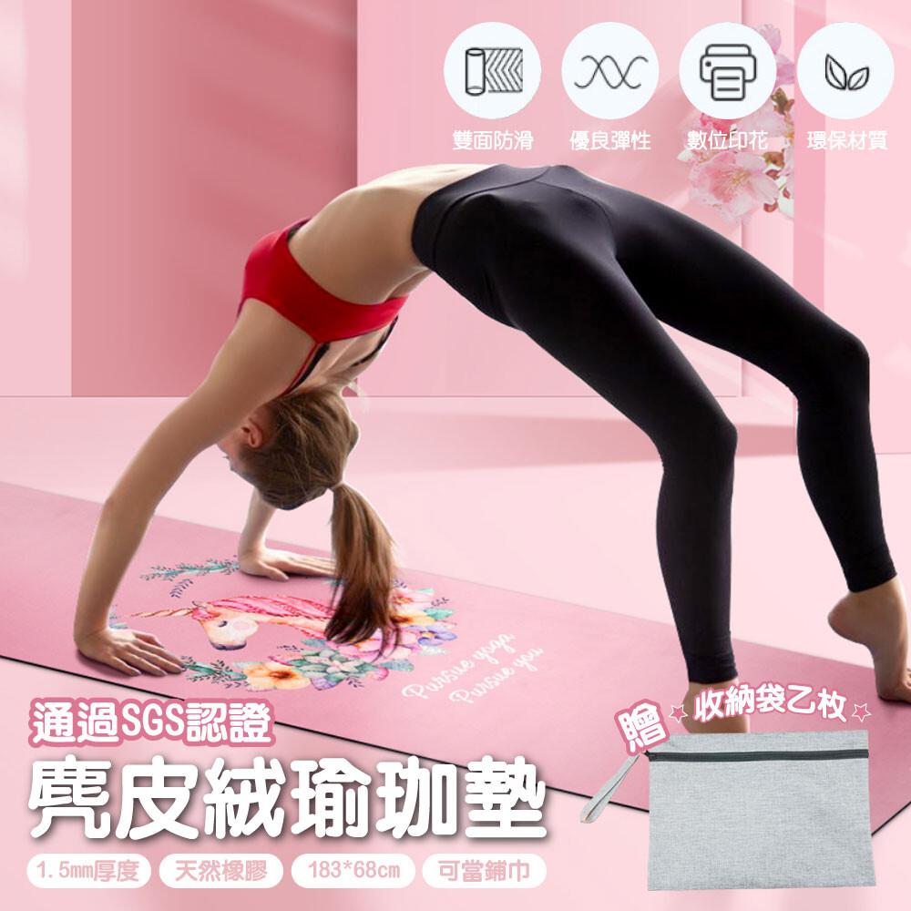 麂皮絨天然橡膠瑜珈墊 冥想毯 瑜珈鋪巾 可摺疊瑜珈墊 兩用 攜帶 瑜珈毯 健身房