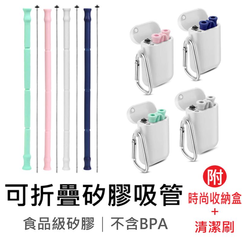 環保矽膠折疊吸管 附時尚收納盒+清潔刷 攜帶方便 食品級矽膠 可重覆使用 無味