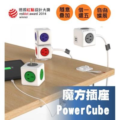創意多用型插座 powercube 魔術方塊插座 usb 立方體插座 辦公室 插頭 延長線 (5.6折)