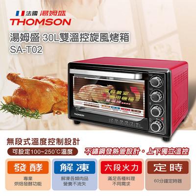【THOMSON湯姆盛】30公升雙溫控旋風式烤箱(SA-T02) (4.5折)