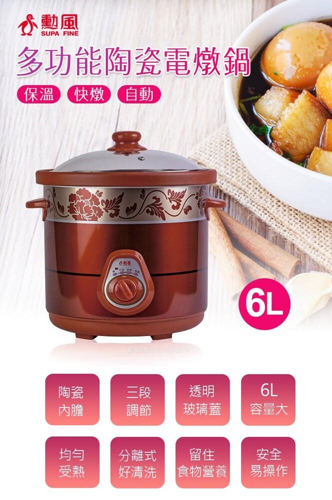 勳風6l陶瓷養生電燉鍋(hf-n8606)