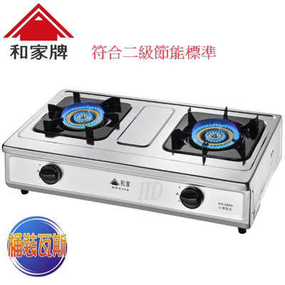節能申請補助1000元~【和家牌】二級節能全不銹鋼安全瓦斯爐(KS-268G)-天然~桶裝 (7.2折)