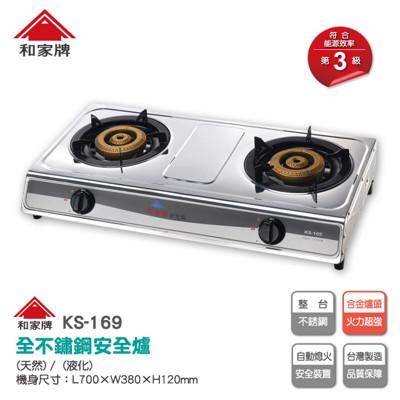 【和家牌】不鏽鋼安全瓦斯爐(KS-169) (5.5折)