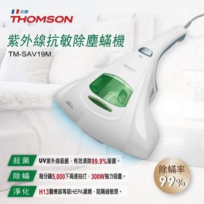 【THOMSON湯姆盛】 紫外線抗敏除塵螨吸塵器(TM-SAV19M) (4.6折)