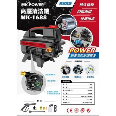 mk-power無碳刷馬達高壓清洗機(mk-1688)清洗車量/噴灑泡沫/環境清潔/居家清洗 (5.7折)