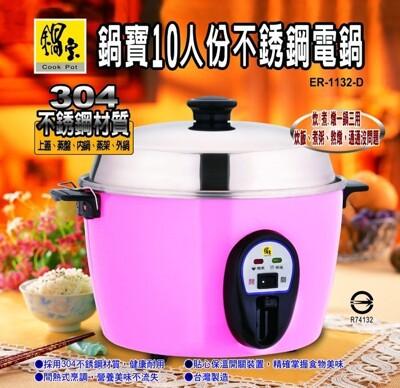 【鍋寶】10人份不鏽鋼電鍋(ER-1132-D)-粉紅 (6.3折)