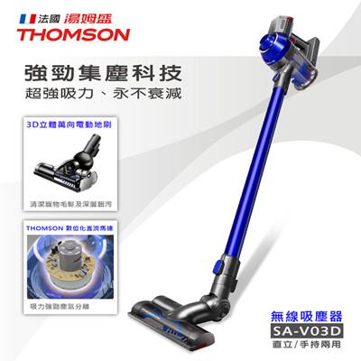 【THOMSON湯姆盛】直立/手持兩用無線吸塵器(SA-V03D) (5.3折)