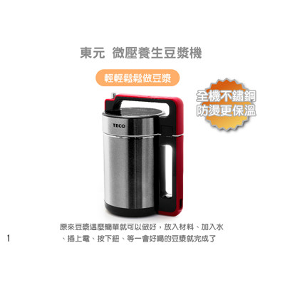 TECO東元微壓養生全自動豆漿機(XYFYS002) (7.9折)