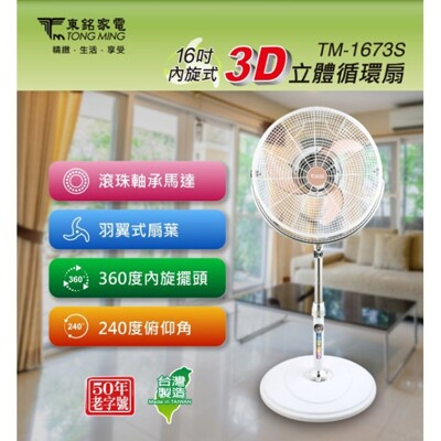 【東銘】16吋內旋式3D立體循環扇(TM-1673S) (7.6折)