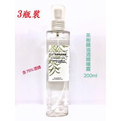 茶樹精油噴霧200ML(3瓶裝) 空間用 可噴衣物(含75%酒精) (8.3折)
