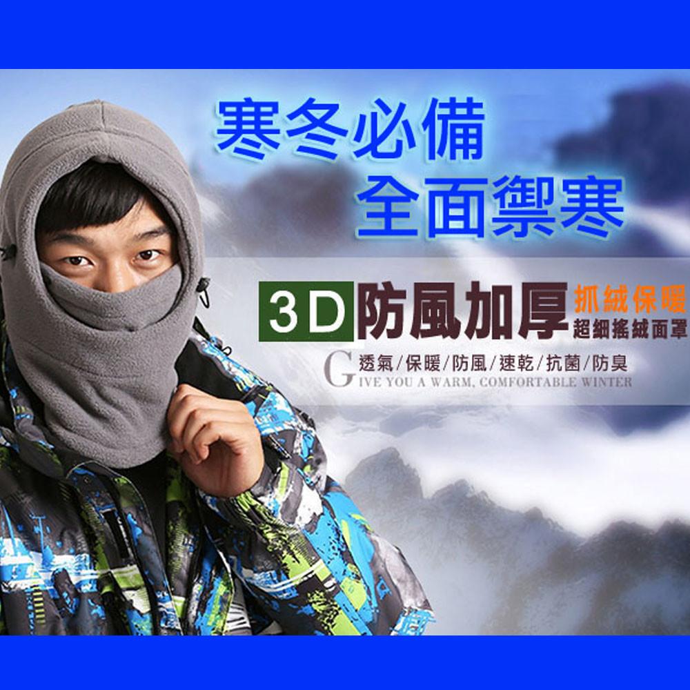 防風加厚3d抓絨保暖口罩帽