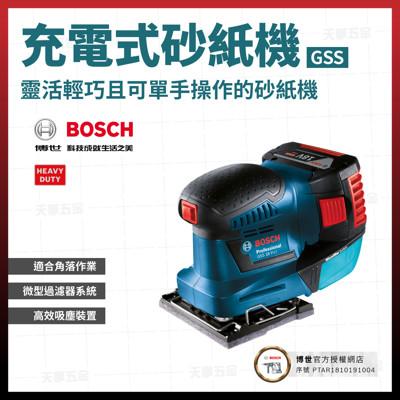 bosch充電散打機 gss 空機 [天掌五金] (5.7折)