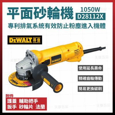 得偉 德偉 DEWALT 強力型平面砂輪機 研磨機 拋光機 砂磨機 D28112X [天掌五金] (6.9折)