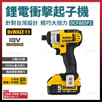 得偉DEWALT 充電衝擊起子機 DCF885P2 雙電池 5.0AH [天掌五金] (6.9折)