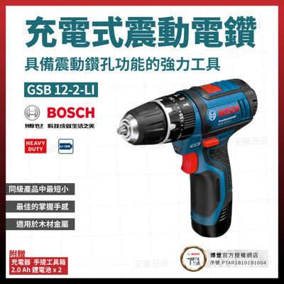 BOSCH充電震動電鑽 GSB 12V-2-Li 雙電池 2.0AH 06019B69C4 [天掌五 (6折)