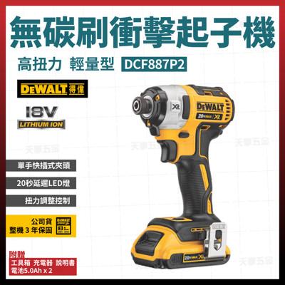 得偉DEWALT 無碳刷衝擊起子機 DCF887P2 雙電池 5.0AH [天掌五金 (6.9折)