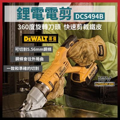 得偉 DEWALT XR超鋰電 鐵皮剪 浪板剪 電動鐵皮剪刀  20V DCS494B [天掌五金] (6.9折)