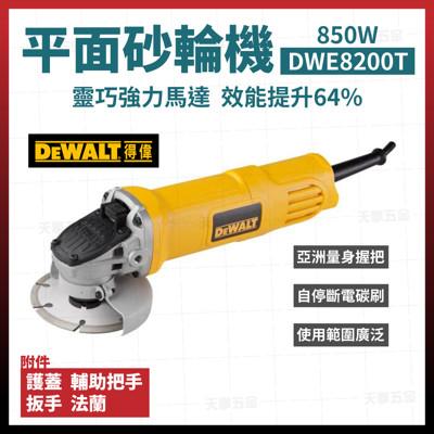 """得偉 DEWALT 4""""強力型砂輪機 平面手提砂輪機 砂輪機 DWE8200T [天掌五金] (6.9折)"""