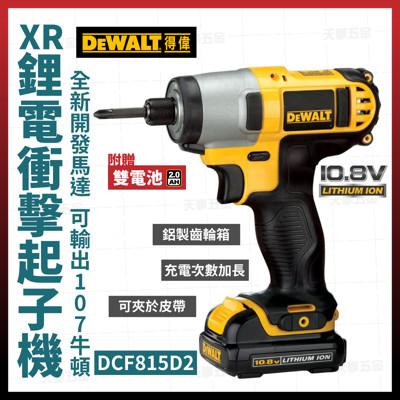 DCF815D2 得偉  DEWALT 充電起子機 衝擊起子機 電鑽起子機 強力電鑽 [天掌五金] (6.7折)