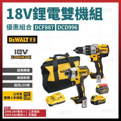 得偉DEWALT 雙機組DCK299P1T1 雙電池 5.0AH+6.0AH [天掌五金] (7.4折)