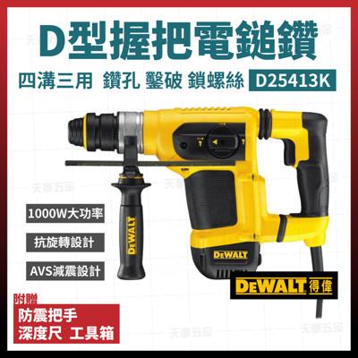 得偉 DEWALT  四溝三用電鎚鑽 電鎚鑽 D型握把  1000W D25413K [天掌五金] (7.7折)