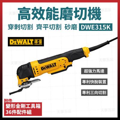 得偉 德偉 DEWALT 磨切機 魔切機 模切機 DWE315K [天掌五金] (6.9折)