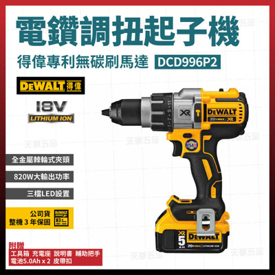 得偉DEWALT 充電無碳刷震動起子機 DCD996P2 雙電池 5.0AH [天掌五金] (8.5折)
