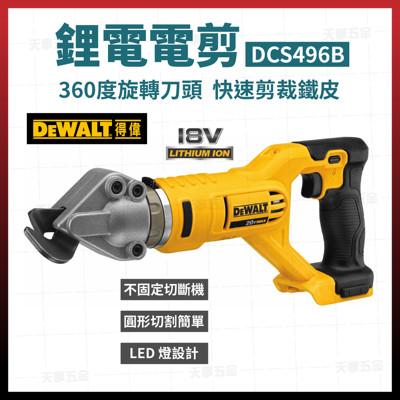 得偉 DEWALT XR超鋰電18GA旋轉切斷 鐵皮剪 浪板剪 20V DCS496B [天掌五金] (6.9折)