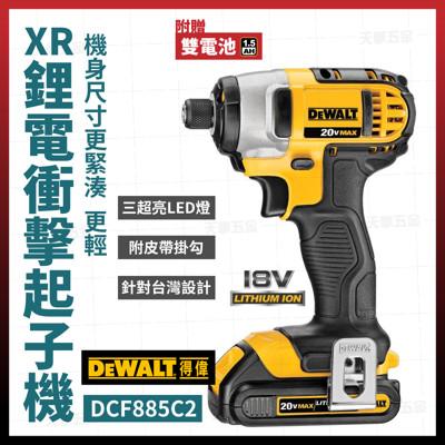 得偉 德偉 DEWALT 充電衝擊起子機 雙電池 充電式工具 電鑽 DCF885C2 [天掌五金] (6.9折)
