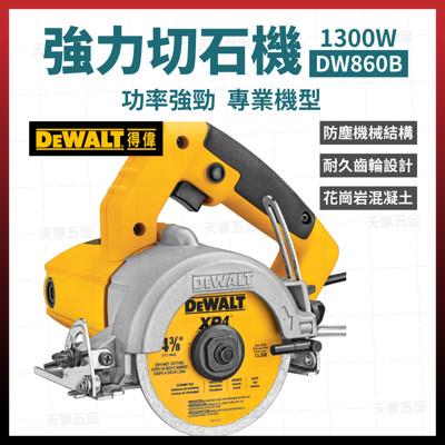 得偉 德偉 DEWALT 強力型 切石機 圓鋸機 切斷機 110mm DW860B [天掌五金] (6.9折)