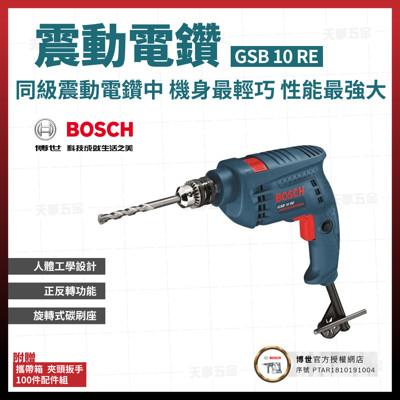 BOSCH震動電鑽 GSB 10 RE VP 06012161C1 [天掌五金] (5.7折)