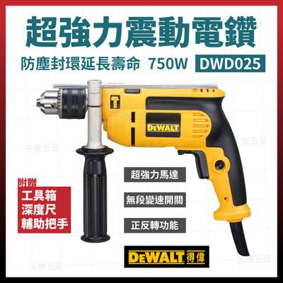 美國 DEWALT 得偉 750W 四分震動電鑽 4分插電電鑽  DWD025 [天掌五金] (6.9折)