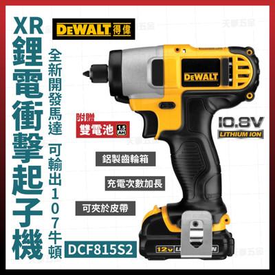 得偉 德偉 DEWALT DCF815S2 單電池 充電震動電鑽 [天掌五金] (6折)