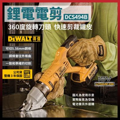 得偉 DEWALT  XR超鋰電 14GA旋轉切斷  電動鐵皮剪刀   DCS494B [天掌五金] (6.9折)