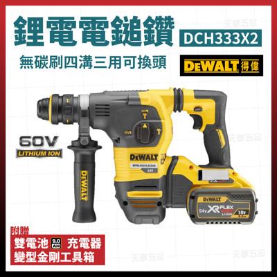 得偉 DEWALT  無碳刷四溝三用電鎚鑽 充電式 電鎚鑽  DCH333X2 [天掌五金] (7.7折)
