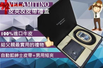 禮盒皮夾+皮帶高級禮盒進口專櫃100%進口皮革紳士自動釦皮帶+短夾送禮首選 (3.7折)