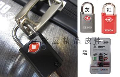 鑰匙鎖不需記號碼TSA行李箱海關鑰匙鎖 (2.7折)