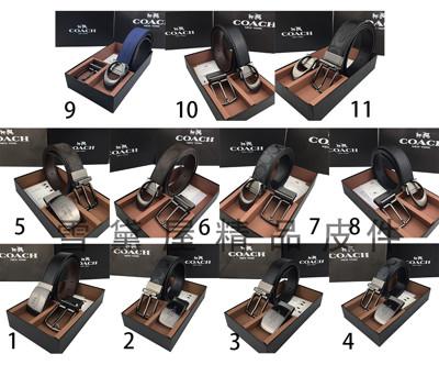 COACH 皮帶禮盒皮帶+雙頭西裝(洞扣)國際正版保證進口防水防刮皮革品證禮盒提袋 (3.1折)