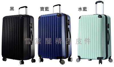 20吋行李箱可加大容量固定防盜海密鎖 (3.6折)