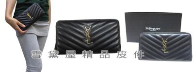 YSL 長夾國際正版保證進口防水防刮皮革U型拉鍊包覆型主袋大方不摺鈔品證盒塵套提袋 (3.1折)
