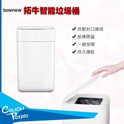 【townew】拓牛智能垃圾桶 小米有品 15.5L大容量 自動打包換袋 感應垃圾桶 原裝全新公司貨 (9.1折)