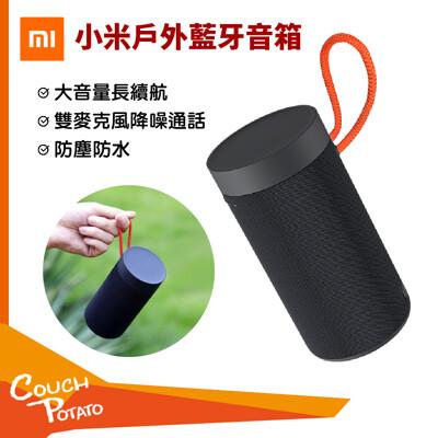 【MI】小米戶外藍牙音箱 防水 防塵 藍牙 音箱 藍芽喇叭 小米隨身藍芽喇叭 無線隨行 官方正品 (9.3折)