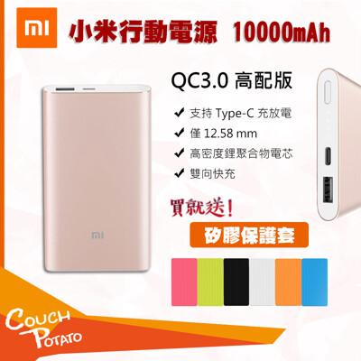 【MI】小米行動電源2 10000mAh 高配版 Type-C小米行動電源 雙向快充 (8折)