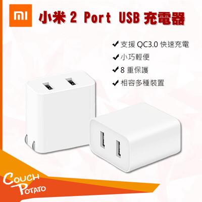 【MI】小米 USB充電器 36W快充版(2口) QC 3.0快充 小米充電器 充電器 雙孔充電器 (6.7折)