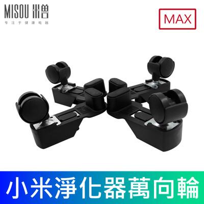 【MI】小米 萬向輪 輔助輪 適用空氣淨化器 Pro 專用 原裝 全新公司貨 (6.2折)