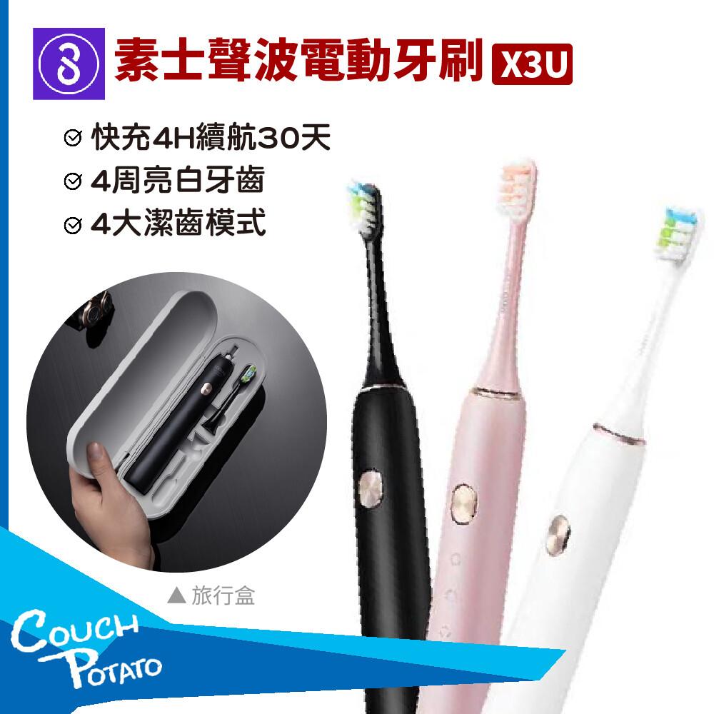 soocas素士聲波電動牙刷 x3u升級版 台灣出貨 官方正品 聲波牙刷 音波電動牙刷