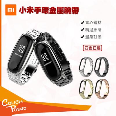 【MI】小米手環金屬腕帶 小米手環3 小米手環4 腕帶 通用 三珠款  (贈調節器)原裝 全新公司貨 (7.8折)