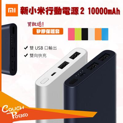 【MI】 新小米行動電源2 行動電源 小米行動電源 10000mah  雙向快充 雙USB接口 小米 (7.1折)
